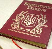28 червня. День конституції України