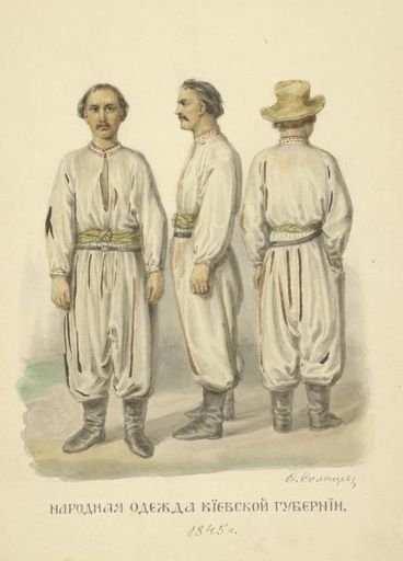 Український одяг 1840-их років.