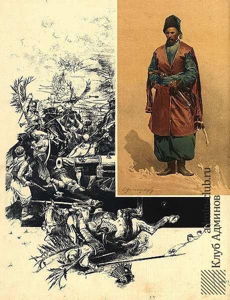 Образ козака невідомого художника