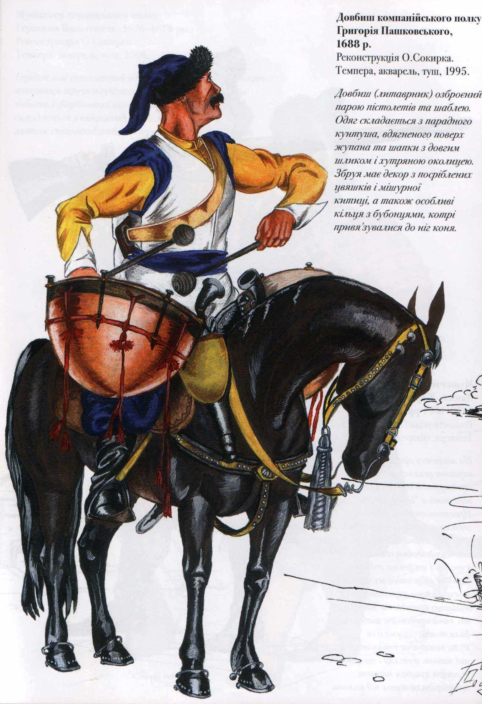 Довбиш компанійського полку Григорія Пашковського