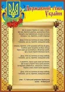 Плакат - Український гімн. Завантажити