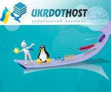 UkrDotHost - Дешевий український хостинг