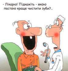 День стоматолога. 9 лютого.