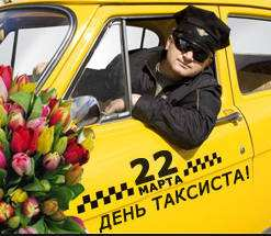 День таксиста. 22 березня.