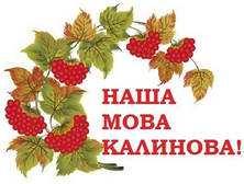 Як забороняли українську мову. Список документів.