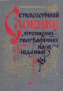 Етимологічний словник назв Південної Русі