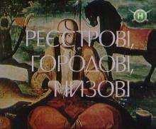"""Реєстрові, городові, низові. """"Невідома Україна"""" (1993)"""