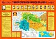 "Карта ""Українська Повстанська Армія"""