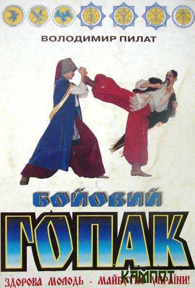 Бойовий гопак (Пилат В.)