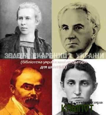 Золота скарбниця України (Бібліотека української літератури для школярів)