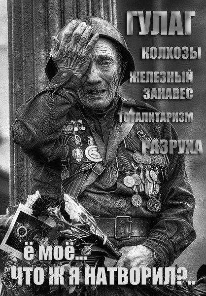 ЩО наробив радянський солдат