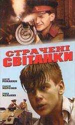 Фільм СТРАЧЕНІ СВІТАНКИ