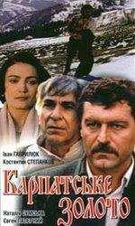 Фільм Карпатське золото