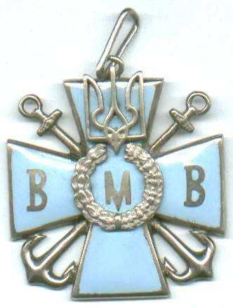 Хрест Військово-морського Відомства