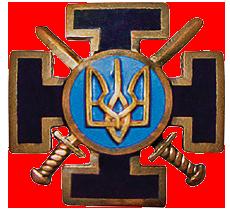 Український Комбатантський Хрест.