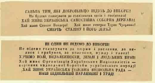 Повстанські листівки з закликом бойкотувати вибори до Верховної Ради СРСР