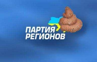 На прапор пАРТЇ регіонів насрали!