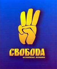 Логотип Свободи