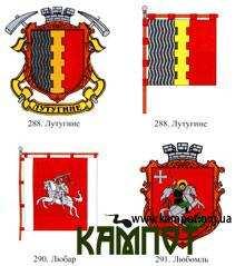 Герби українських міст