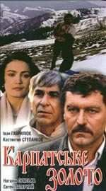 Фільм про Упа «Карпатське золото»