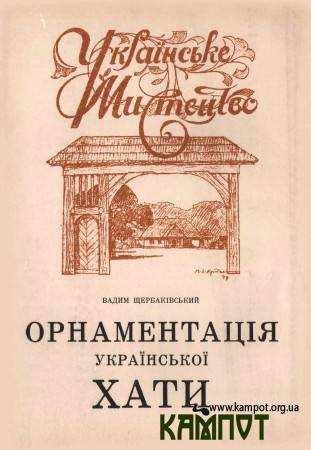 Орнаментація української хати