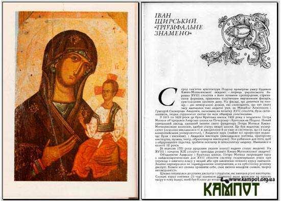 Книга - Скарби України