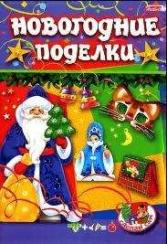 Паперові новорічні  іграшки