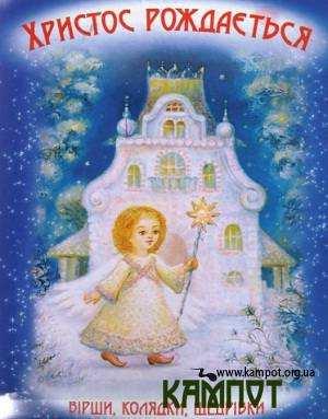 Христос роджається...