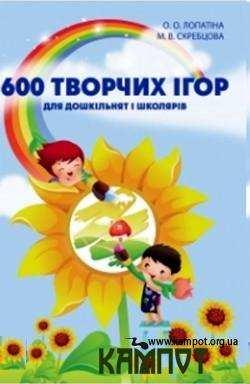 600 творчих ігор для дошкільнят і школяриків
