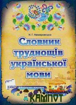 Словник труднощів української мови