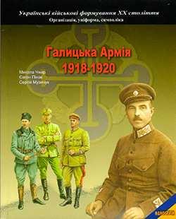 Галицька Армія, 1918 - 1920