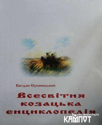 Сушинський Б.І. - Всесвітня козацька енциклопедія (2007) djvu