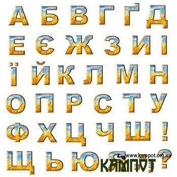 Букви українського алфавіту