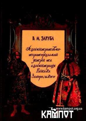 Адміністративно-територіальний устрій України 1648-1782 рр.