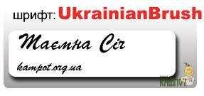 Українські шрифти, кириличні