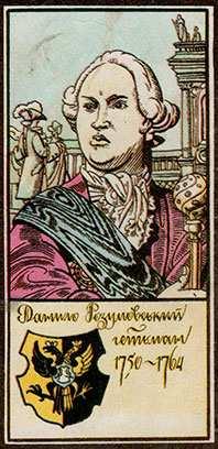 гетьман Данило Розумовський
