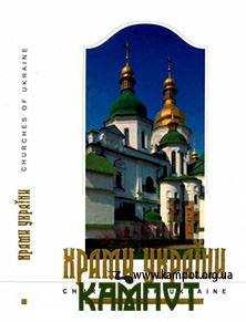 Храми України