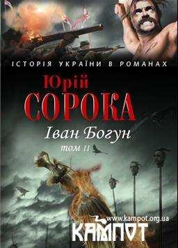 Юрій Сорока - Іван Богун