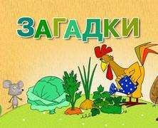 Українські загадки