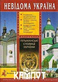 Книга Гетьманські столиці України