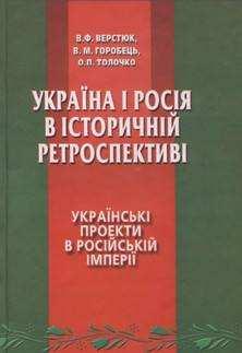Україна і Росія в історичній ретроспективі. Том 1- 3