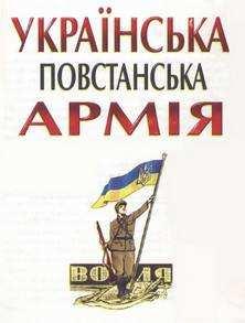 Книга - Українська Повстанська Армія
