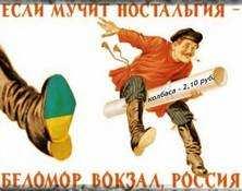 Почему укринцы не любят русских?