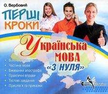 Уроки української мови. Диск.