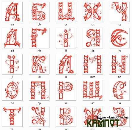 Каліграфічний шрифт