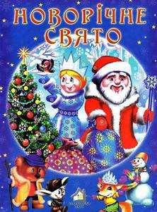 Сценарії новорічного свята