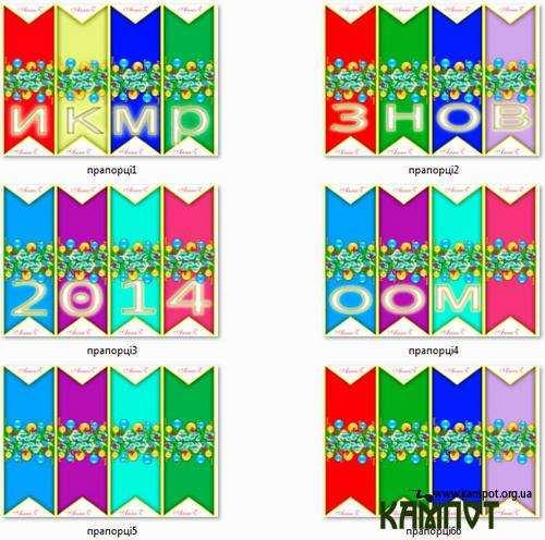 Новорічні прапорці