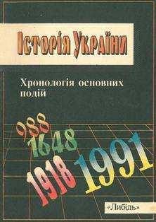 Хронологія основних подій України