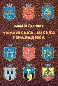 Геральдика українських міст