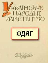 Українське народне мистецтво. Вбрання